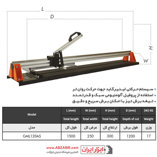 دستگاه سرامیک بر دستی لینیرگاید ۱۲۰ ایلیاکو مدل GML۱۲۰AS